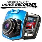 ドライブレコーダー モニター付 ful lHD 1080P ドラレコ エンジン連動 駐車監視 録画 モーション 検知 micro SD カード 動体 常時録画