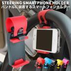 車載ホルダー ハンドル スマホホルダー スマートフォン ステアリング 携帯ホルダー iphone スマホ 対応 ハンズフリー 携帯 自動車 車 送料無料