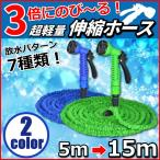 伸びるホース ホース 5m が 15m マジックホース 伸縮ホース 散水ホース 水道ホース ホース  水道  洗車 リール
