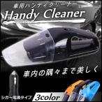 車 掃除機 強力 吸引 シガーソケット 吸引力 カークリーナー 水 ハンディクリーナー ドライブ 小型 車載 掃除機 車内 乾湿両用 多機能 おすすめ 送料無料