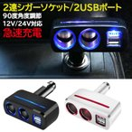 車 シガーソケット 増設 2連 シガーソケット分配器 USB 電源 車載 LED 充電 12V 24V対応