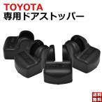 ドアヒンジ ドアストッパー 保護カバー カバー ドアヒンジカバー 車 TOYOTA トヨタ 対応 汎用 送料無料