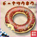 浮き輪 うきわ ウキワ 浮輪 フロート 面白 大型 ドーナツ ドーナッツ 120cm 120 チョコレート