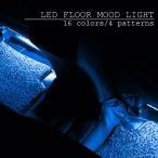 車内 LED LEDライト 車 足元 フロアライト 室内 シガー フットライト イルミ ドレスアップ イルミネーションライト シガーソケット 足もと 車用 16色 リモコン