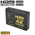 HDMI セレクター 4k 対応 3ポート 3入力 1出力 切替 ゲーム テレビ パソコンモニター ps4pro 切り替え 送料無料 リモコン付き