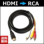 HDMI A/M TO 3RCA 変換ケーブル 金メッキ 高品質 コンポーネント オス テレビ 送料無料