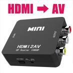 HDMI 入力 を コンポジット AV 出力 へ 変換 1080P 対応 HDMI 変換器 ドライバ HDMI 変換 RCA 黒色 ブラック