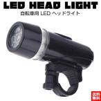 自転車 LEDライト 5連 パワーライト 点灯 点滅 も サイクル 前照灯 マウンテンバイク 簡易 装着 ホワイトライト 電池式 送料無料