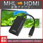 MHL HDMI 変換 テレビ スマホ MHL変換アダプタ MHL変換ケーブル MHL to HDMI MicroUSB Android GALAXY Xperia Arrows