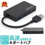 USB ハブ 4ポート 高速 USB3.0 USBポート 増設 拡張 タップ 分岐 USBハブ 電源供給 スマホ充電 PCデータ転送 軽量 コンパクト