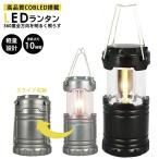 おりたたみ LEDランタン 折り畳み COB LEDライト 明るい 高輝度 明るさ 単三 電池式 吊るせるフック付き 折り畳み 防水 軽量 ウトドア キャンプ 釣り