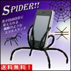 スマホスタンド スマートフォン スタンド 曲がる 引っ掛け 車載 自転車 おもしろ 卓上 タブレット スパイダー おしゃれ 蜘蛛 可愛い