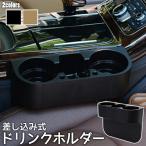 車 ドリンクホルダー カップホルダー サイドトレイ 小物入れ 座席 車内用品 灰皿 収納 スマホ iphone おしゃれ 車載 差し込みタイプ 送料無料
