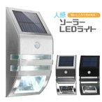 センサーライト 屋外 LED ソーラー 人感センサー 防水 ソーラーライト LEDライト 防犯 玄関 明るい おしゃれ 太陽光 玄関灯 外灯 壁掛け 自動 点灯 消灯