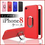 iPhone8 ケース リング付き シリコン カバー おしゃれ アイフォン8 バンカーリング ホールドリング 送料無料 スマホケース