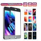 iphone8 ���饹�ե���� ���� �ݸ�ե���� 9H �����ݸ�  3D �����ե���8 �����ۥ�8������̵��