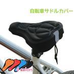 サドルカバー 自転車 クッション ロードバイク 自転車用サドルカバー 痛くない 送料無料  マウンテ...