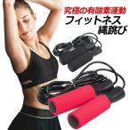 縄跳び  トレーニング  ダイエット なわとび トレーニング用 ロープ フィットネス 器具