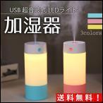 加湿器 USB オフィス 車内 卓上 超音波式 ミニ 小型 ディフューザー おしゃれ かわいい LED付き 送料無料
