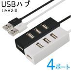 ショッピングusb USB ハブ USB2.0 4ポート PC パソコン