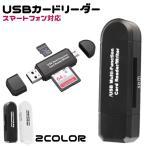 ショッピングカード SD カードリーダー USB カードリーダー メモリーカードリーダー SDカード アンドロイド MicroSD OTG USB2.0 変換 送料無料