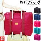 キャリーオンバッグ 旅行バッグ 折りたたみ 折りたたみ旅行バッグ 大容量 ボストンバッグ キャリーケース キャリーバッグ 旅行グッズ