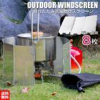 風防 ウィンドスクリーン 風除け キャンプ アウトドア コンパクト プレート8枚 焚き火 バーベキュー コンロ バーナー 送料無料