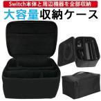 任天堂スイッチ バッグ ケース 大容量 収納 ニンテンドースイッチ スイッチ Nintendo Switch 本体 持ち運び キャリングケース 収納ケース 耐衝撃 保護 軽量