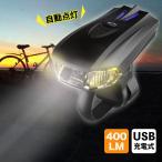 自転車 ライト LED 充電式 USB 自動点灯 明るい ヘッドライト おしゃれ 防水 明暗 オート センサー 前照灯 付け簡単 小型 軽量 コンパクト 調光 カットレンズ