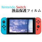 任天堂スイッチ 液晶 保護フィルム Nintendo Switch 全面保護フィルム シール ニンテンドースイッチ
