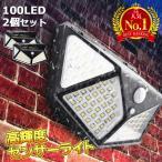 センサーライト 屋外 LED 人感 明るい 防水 2個 セット 玄関灯 ポーチライト ソーラーライト 人感センサー 広範囲 照射 防犯 照明 玄関 ガレージ 100LED 高輝度