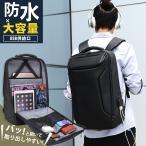 リュックサック メンズ リュック 大容量 おしゃれ 防水 通学 通勤 スポーツ スクエア 四角 撥水 バックパック ビジネスリュック デイバッグ シンプル USB
