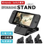 ニンテンドースイッチ Nintendo Switch スタンド 充電 折りたたみ 持ち運び 角度調整 卓上 小型 軽量 コンパクト