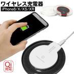 ワイヤレス充電器 QI チー iPhone iphone8 iphoneX 置くだけ充電 充電パッド Android アンドロイド スマホ アイフォン