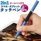 タッチペン スタイラスペン スマホ 極細 細い 両側ペン iphone ipad タブレット おすすめ タブレット アプリ ゲーム イラスト 液晶用ペンシル スマートフォン