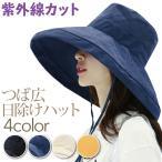 帽子 レディース 夏 おしゃれ 大きめ 折りたたみ つば広 ハット UV カット 日よけ 日焼け防止 春夏 アウトドア 女性  紐つき 洗える