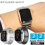アップルウォッチ バンド ベルト Apple Watch 3 4 5 ステンレス 38mm 40mm 42mm 44mm おしゃれ 交換 交換バンド 交換ベルト 防錆 ビジネス 紳士 スーツ
