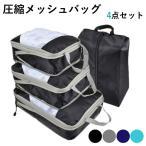 収納袋 衣類 メッシュ 旅行 4点セット 旅行ポーチ インナーバッグ 収納 服 下着 靴 スポーツ