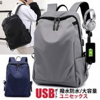 リュックサック メンズ バックパック 大容量 おしゃれ デイバッグ 撥水 防水 USBポート ビジネスバッグ 通勤 通学