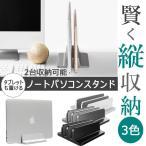 ノートパソコン スタンド 縦置き ノートPC PCスタンド収納 縦 片付け 2台置き アルミ MacBook タブレット スタンド