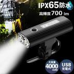 自転車 ライト 防水 LED 充電式 自動点灯 usb 充電 明るい 小型 自転車ライト usb充電 ヘッドライト 高輝度 強力 軽量 700ルーメン オート センサー