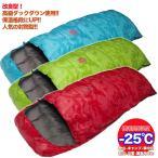 寝袋 シュラフ ダウン 羽毛 -30℃ 登山 車中泊 軽量 マミー型 コンパクト 冬用 送料無料