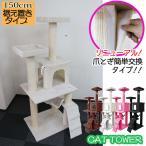 キャットタワー ネコ 猫 ねこ 据え置き ハンモック スリムタイプ 150cm 送料無料