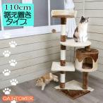 キャットタワー ネコ 猫 ねこ 据え置き オールインワン ハンモック スリムタイプ 160cm 送料無料