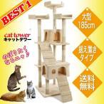 キャットタワー 据え置き ネコ 猫 ねこ 大型 ハンモック スリムタイプ 185cm 送料無料