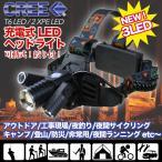 ヘッドライト LED 充電式 USB アウトドア 登山 工事現場 釣り キャンプ  防災 災害 非常用
