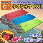 寝袋 シュラフ 羽毛 ダックダウン 封筒型 0℃ 夏用 秋用 手の平サイズ