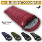 ショッピング寝袋 寝袋 シュラフ 登山 車中泊 軽量 封筒型 コンパクト −10℃ 冬用 夏用 激安 防災 送料無料