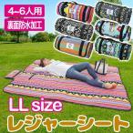 レジャーシート ピクニックシート LL 厚手 大きい レジャーラグ アウトドア ピクニックマット クッション 花見