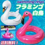 浮き輪 うきわ 浮輪 フラミンゴ 大型 白鳥 ピンク プール スワン 大人 子供